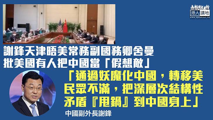 【中美關係】謝鋒天津晤美常務副國務卿舍曼 批美國一些人把中國當作「假想敵」