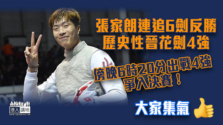 【奧運速報】張家朗連追6劍反勝 歷史性晉花劍4強