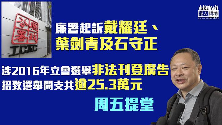 【周五提堂】廉署落案起訴戴耀廷等3人 涉2016年立法會選舉非法刊登廣告