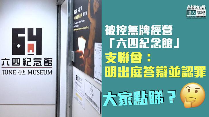 【無牌經營】被控無牌經營「六四紀念館」 支聯會:明出庭答辯並認罪