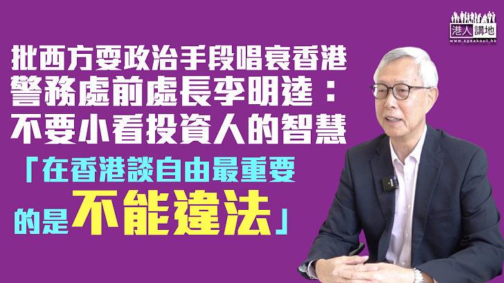 【智者之言】批西方國家利用政治手段唱衰香港 李明逵:不要小看投資人的智慧