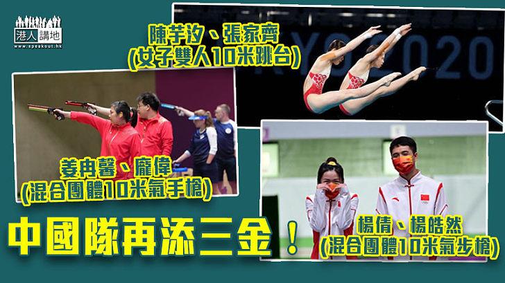 【東奧速報】中國隊射擊跳水再添三金!