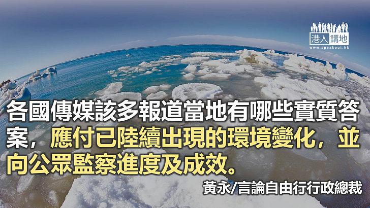 新冠肺炎啟發氣候變化報道
