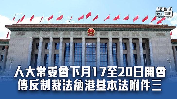 【反制工具】人大常委會下月17至20日開會 傳反制裁法納港基本法附件三