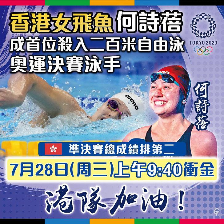 【今日網圖】香港女飛魚何詩蓓成首位殺入二百米自由泳奧運決賽選手