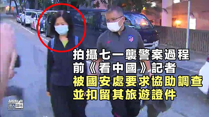 【孤狼襲擊案】拍攝七一襲警案過程 《看中國》前記者被國安處要求協助調查並扣旅遊證件