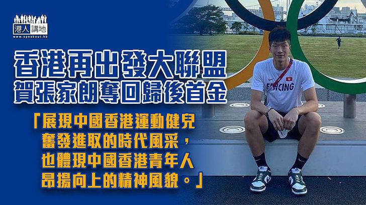 【最熱烈祝賀】香港再出發大聯盟發聲明賀張家朗奪金:充分體現中國香港青年人昂揚向上精神風貌