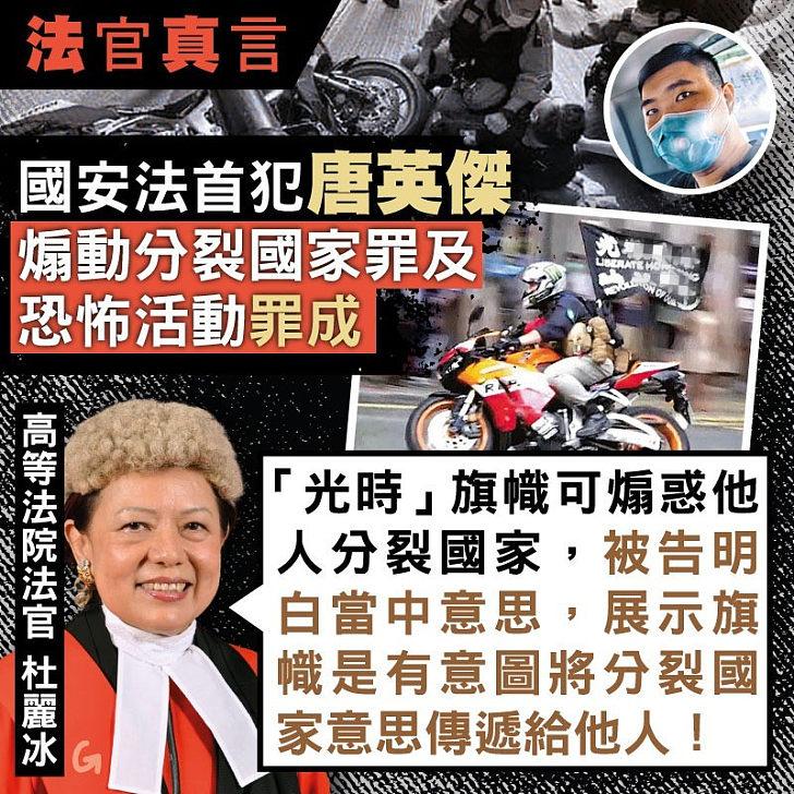 【今日網圖】法官真言:國安法首犯唐英傑煽動分裂國家罪及恐佈活動罪成