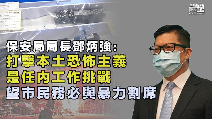 【肩負重任】保安局局長鄧炳強:打擊本土恐怖主義是任內工作挑戰、望市民務必與暴力割席