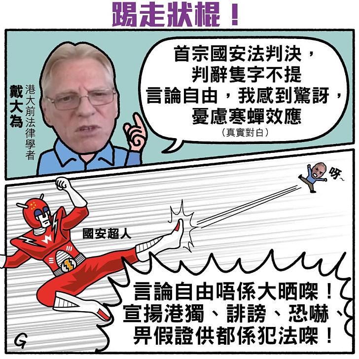【今日網圖】踢走狀棍!