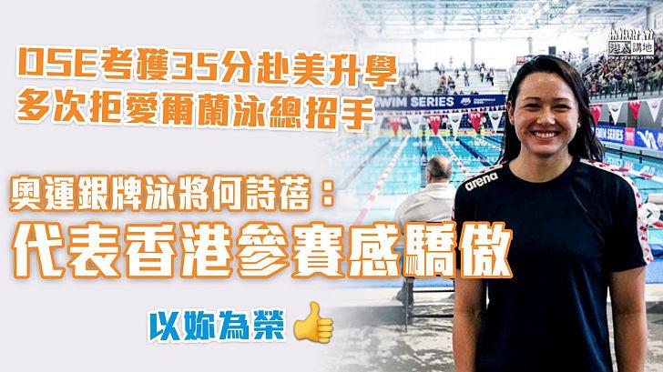 【文武雙全】何詩蓓DSE獲35分赴美升學 拒愛爾蘭泳總招手:代表香港參賽感驕傲