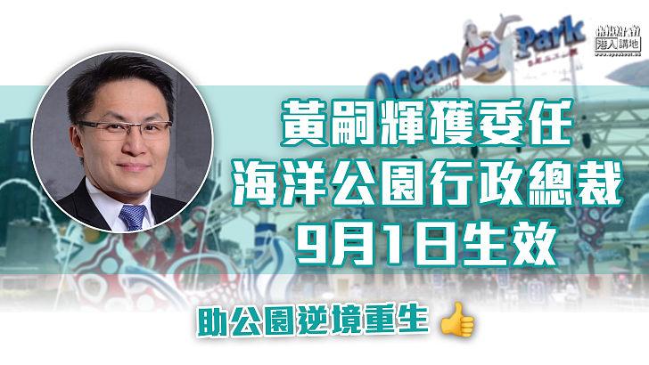 【經驗豐富】黃嗣輝接任海洋公園行政總裁  9月1日生效