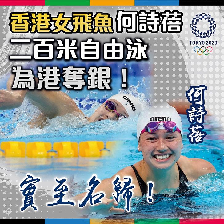 【為港爭光】何詩蓓200米自由泳決賽勇奪銀牌 兼打破亞洲紀錄