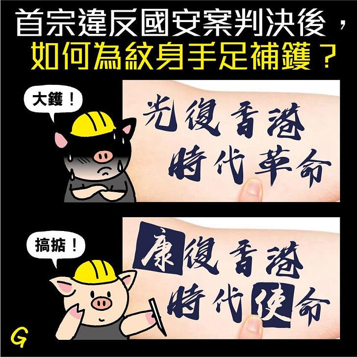 【今日網圖】首宗違反國安案判決後,如何為紋身手足補鑊?
