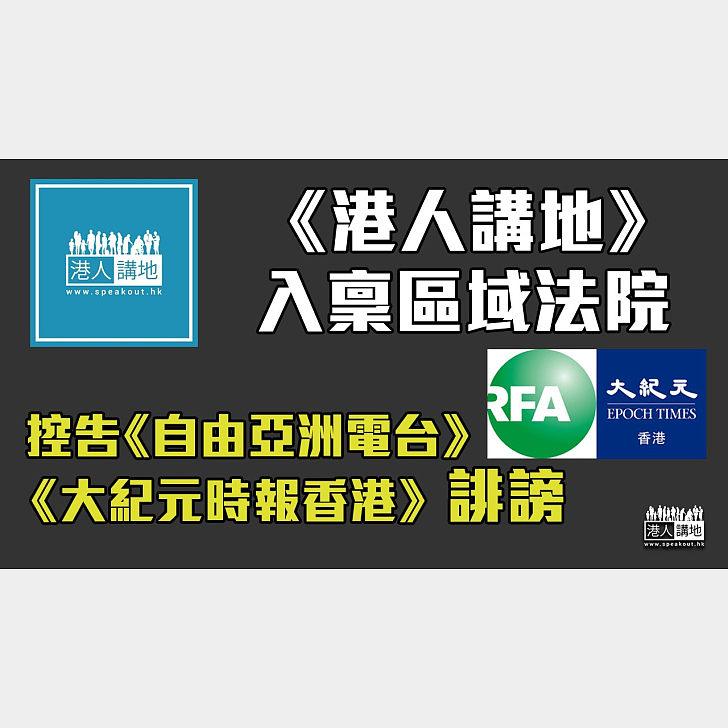 【維護權益】《港人講地》入稟控告《自由亞洲電台》及《大紀元時報香港》誹謗