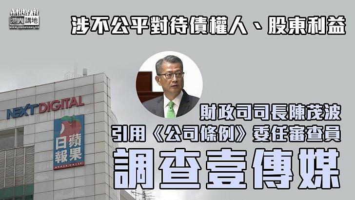 【依法調查】涉不公平對待債權人、股東利益 財政司司長陳茂波引用《公司條例》調查壹傳媒