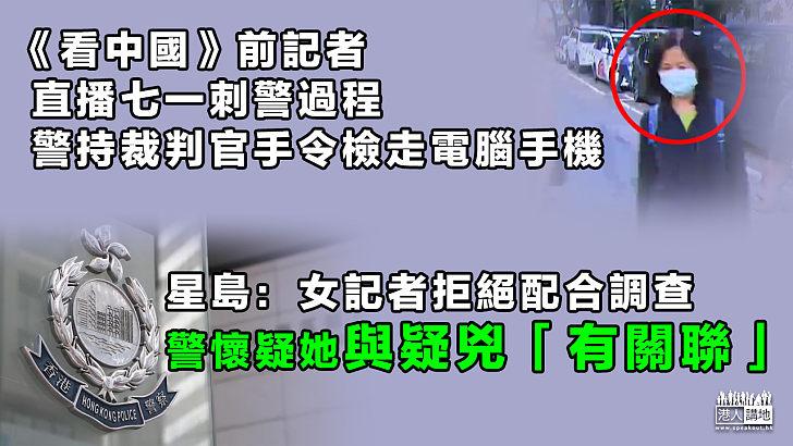 【七一刺警案】《看中國》前記者直播七一刺警過程、警持裁判官手令檢走電腦手機 《星島》:疑與兇徒有關聯