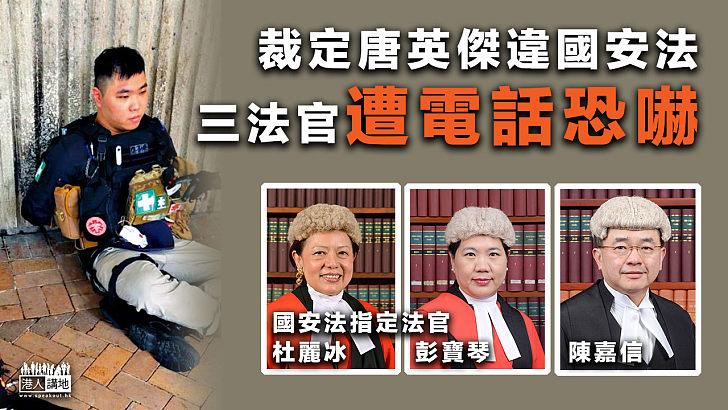 【喪心病狂】裁定唐英傑違國安法三法官遭電話恐嚇