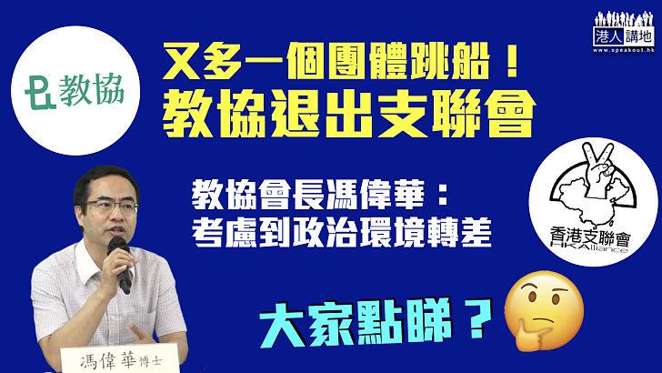 【跳船保平安】教協退出支聯會 馮偉華:考慮到政治環境轉差