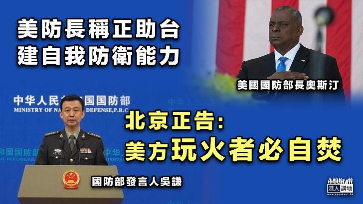 【警告美國】美防長稱正助台建立自我防衛能力 北京:美方玩火者必自焚