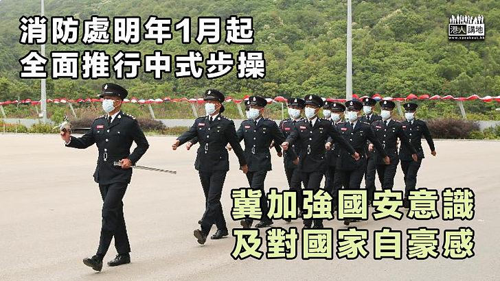 【國家認同】消防處明年1月起率先全面推行中式步操 冀加強國安意識及對國家自豪感