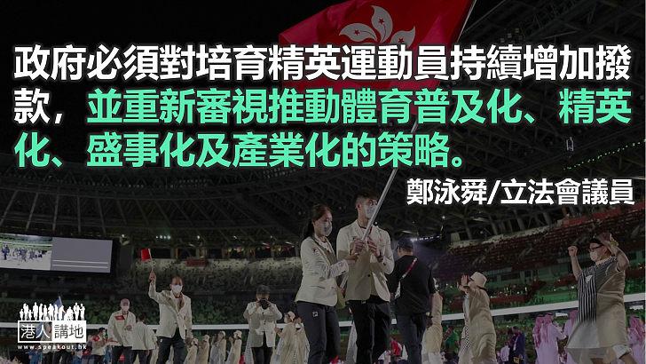 「撐」香港運動員
