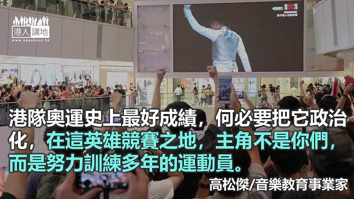 對不起競賽地的主角不是你 是中國香港運動員