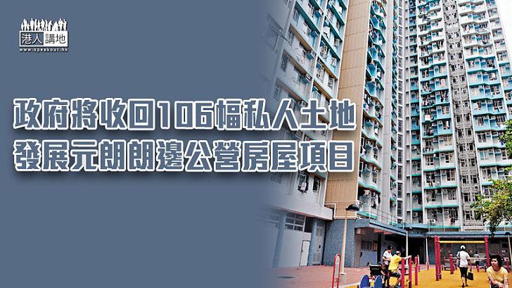 【住屋問題】政府將收回106幅私人土地 發展元朗朗邊公營房屋項目
