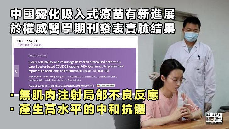 【中國疫苗】中國霧化吸入式疫苗有新進展、於權威醫學期刊發表實驗結果