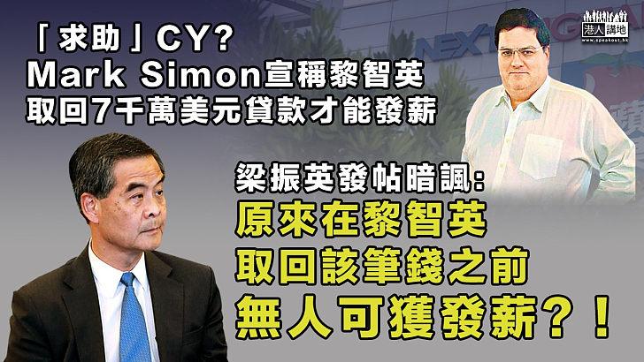 【隔空對話】「求助」CY?Mark Simon宣稱黎智英取回7千萬美元貸款才能發薪 梁振英發帖暗諷