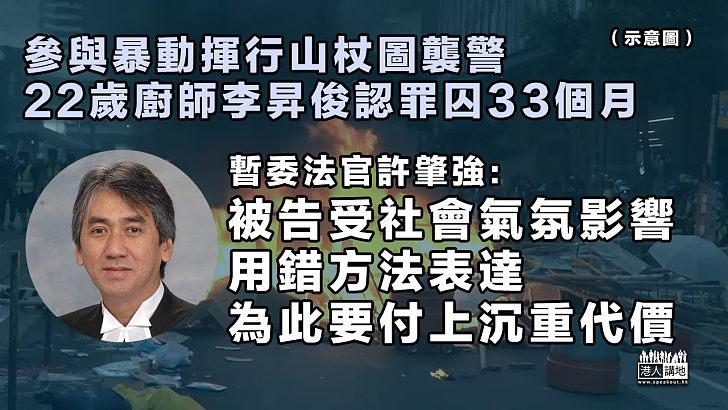 【反修例風波】參與暴動揮行山杖圖襲警 22歲廚師認罪囚33個月