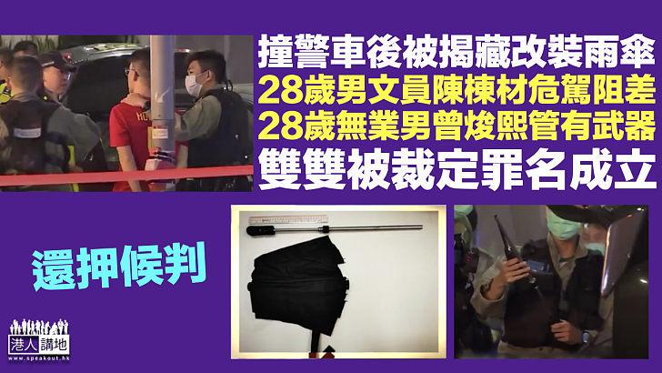 【還押候判】撞警車後被搜出改裝雨傘 司機危駕阻差乘客管有武器罪成