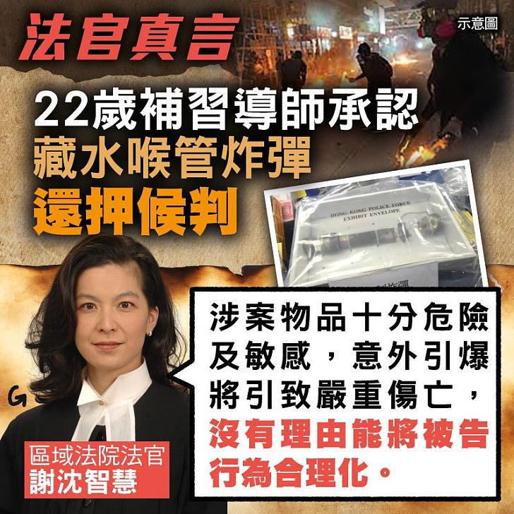 【今日網圖】法官真言:22歲補習導師承認藏水喉炸彈還押候判