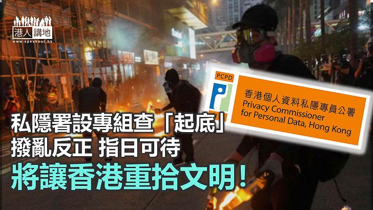 禁絕「起底」惡行 讓香港重拾文明