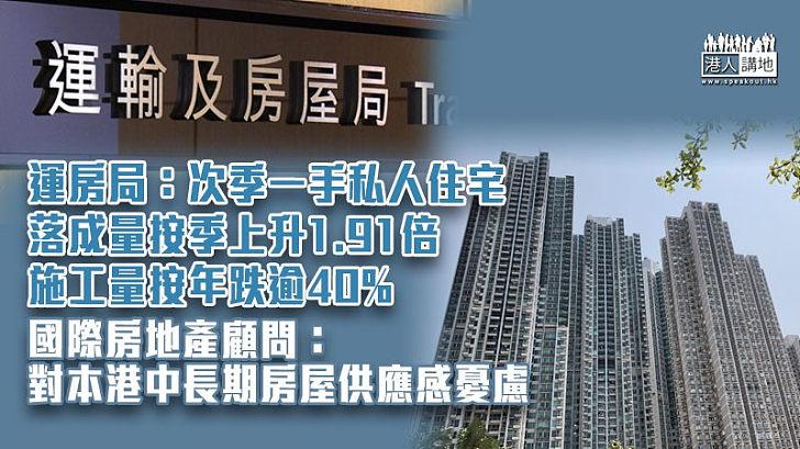 【住房問題】運房局:次季一手私人住宅落成量按季上升1.91倍 施工量按年跌逾40%
