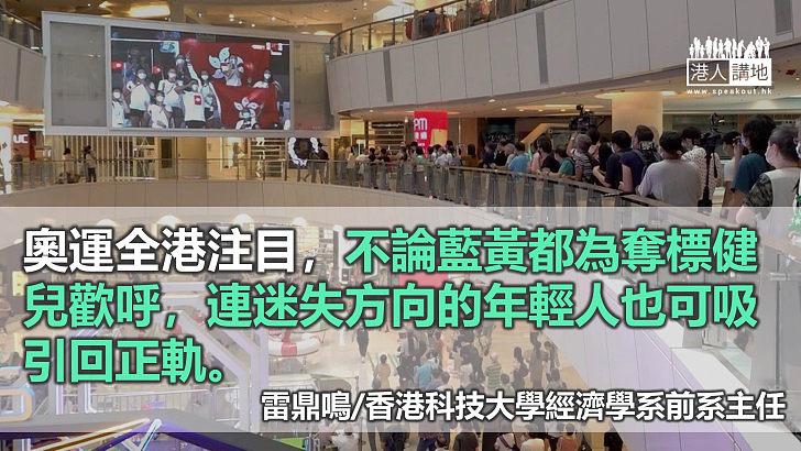 奧運精神與香港的再教育
