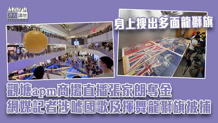 【國歌法】觀塘apm商場直播張家朗領獎 網媒記者涉噓國歌及揮舞龍獅旗被捕