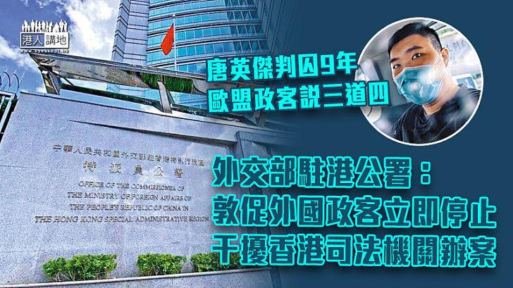【唔好干涉】唐英傑判囚九年、歐盟政客說三道四 外交部駐港公署:立即停止干擾香港司法機關辦案!