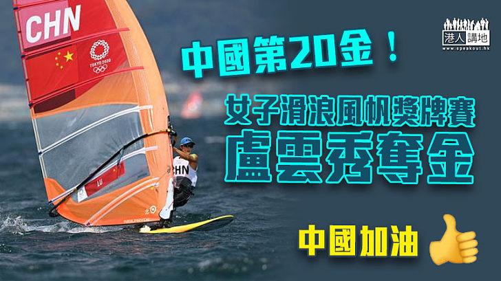 【東奧速報】中國第20金!女子滑浪風帆獎牌賽盧雲秀奪金 港隊陳晞文得第8名