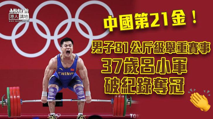 【東奧速報】中國第21金!男子81公斤級舉重賽事 呂小軍破紀錄奪冠