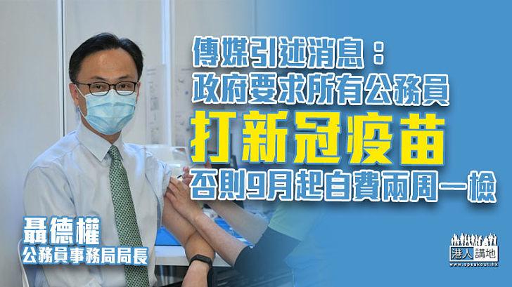 【齊打疫苗】傳媒引述消息:政府要求所有公務員打新冠疫苗 否則9月起自費兩周一檢