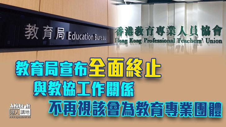 【點名批評】教育局宣布全面終止與教協工作關係 不再視該會為教育專業團體