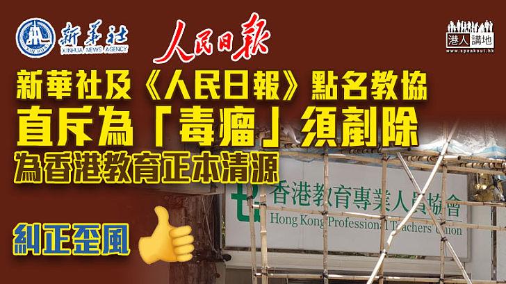 【糾正歪風】新華社及《人民日報》點名教協直斥為「毒瘤」須剷除 為香港教育正本清源