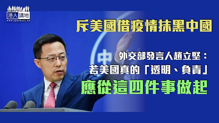 【直斥其非】斥美國借疫情抹黑中國 外交部發言人趙立堅:若美國真的「透明、負責」、應從四件事做起