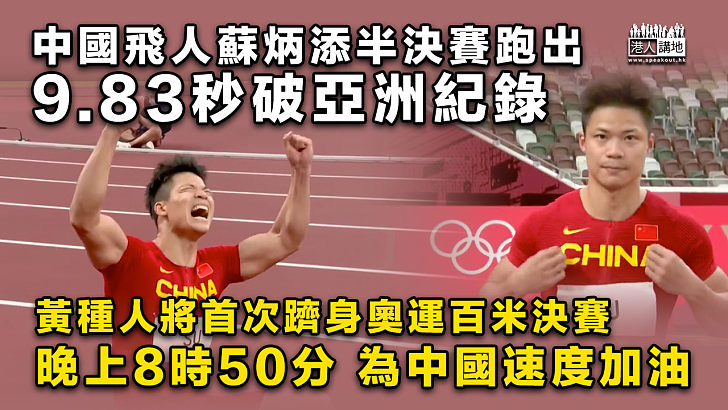 【奧運速報】中國飛人蘇炳添9.83秒破亞洲紀錄 黃種人將首次站上奧運百米決賽舞台