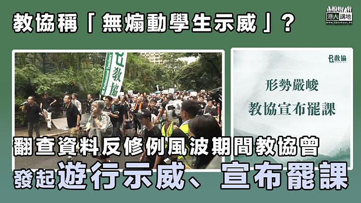 【砌詞狡辯】教協稱「無煽動學生示威」? 反修例風波教協曾發起遊行示威、宣布罷課