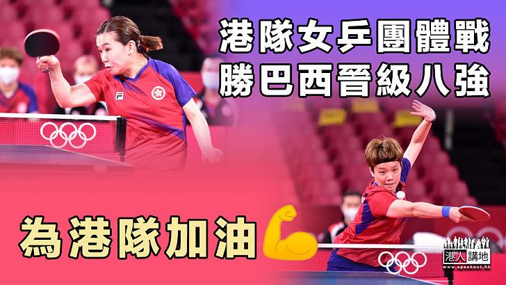 【奧運戰報】港隊女乒團體戰、勝巴西晉級八強