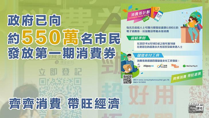 【齊齊消費】政府已向約550萬名市民、發放第一期消費券