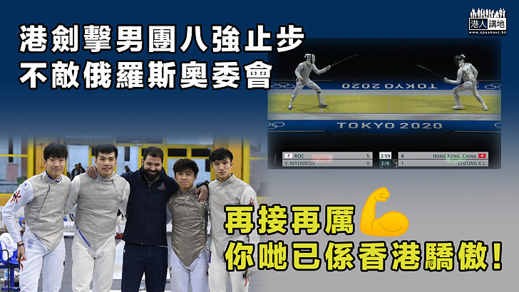 【奧運速報】港劍擊男團八強止步、不敵俄羅斯奧委會