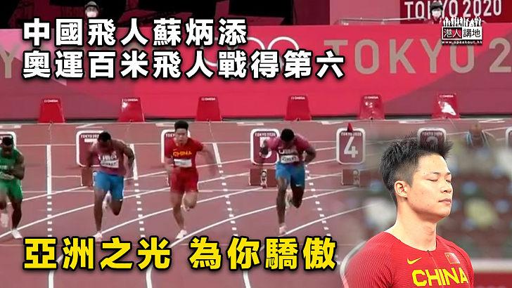 【奧運速報】中國飛人蘇炳添 9.98秒奪得百米飛人戰第6